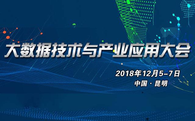 2018(第五届)大数据技术与产业应用大会