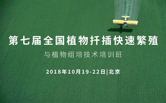 2018第七届全国植物扦插快速繁殖与植物组培技术培训班