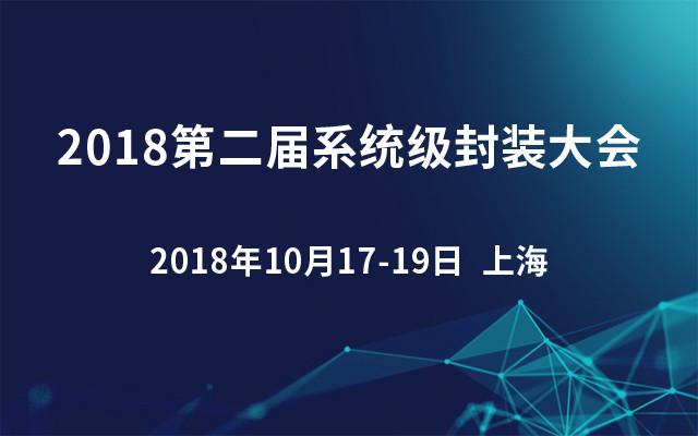 2018第二届系统级封装大会