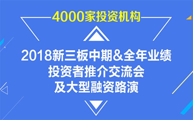 2018新三板中期&全年业绩投资者推介交流会及大型融资路演(10月16日上海站)