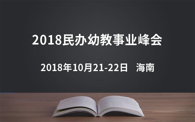 2018民办幼教工作峰会
