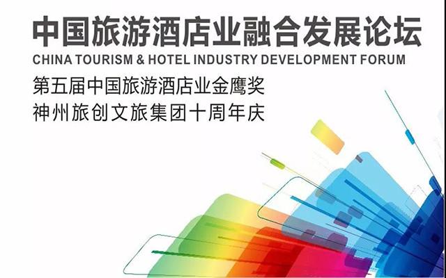 2018旅游酒店业融合发展论坛