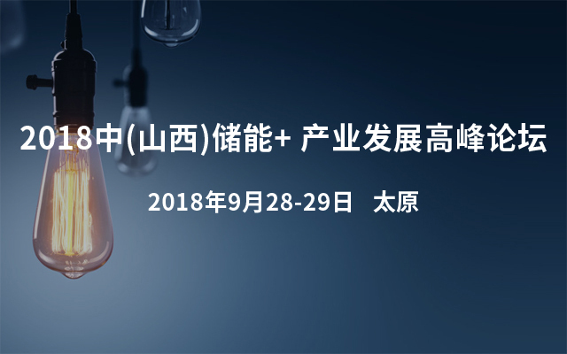 2018中国(山西)储能+ 产业发展高峰论坛