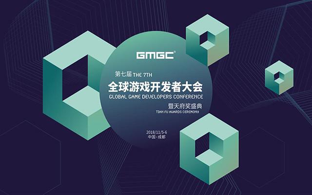 2018第七屆全球游戲開發者大會暨天府獎盛典(GMGC)