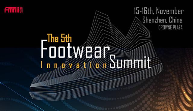 2018第五届国际鞋业创新峰会(深圳)