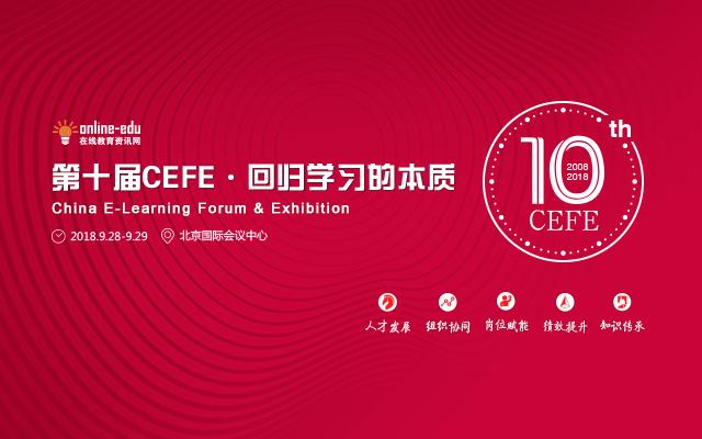 2018第十届企业在线学习大会(CEFE)