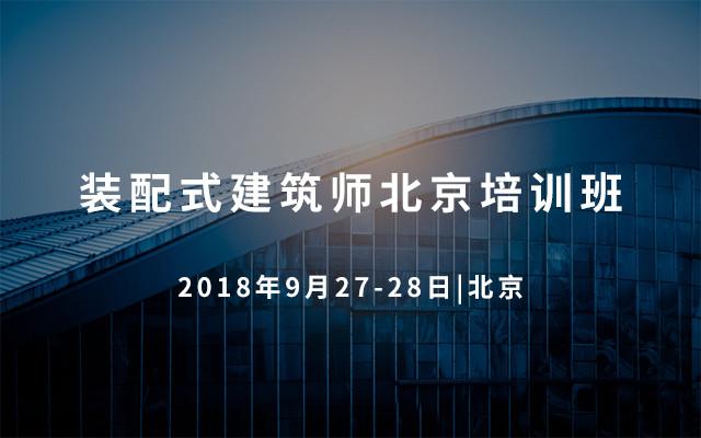 2018装配式建筑师北京培训班