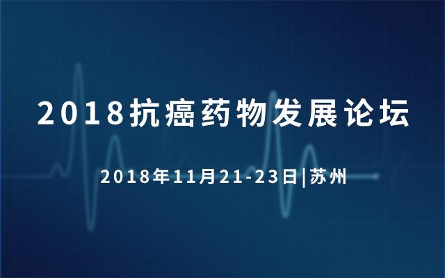 2018抗癌药物发展论坛