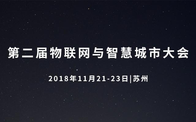 2018第二届物联网与智慧城市大会