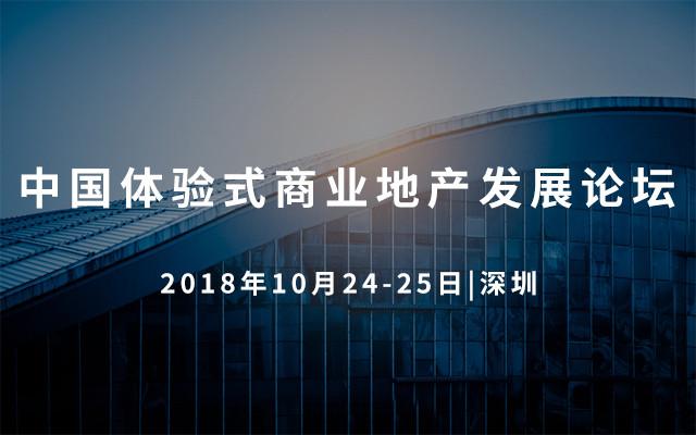 2018体验式商业地产发展论坛