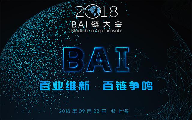 2018BAI链大会