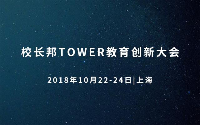 2018校长邦TOWER教育创新大会
