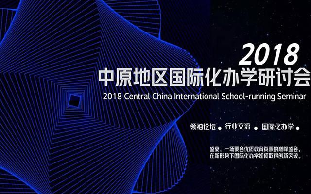2018中原地区国际化办学研讨会