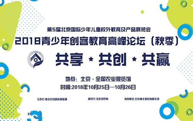 2018青少年创客教育高峰论坛(秋季)