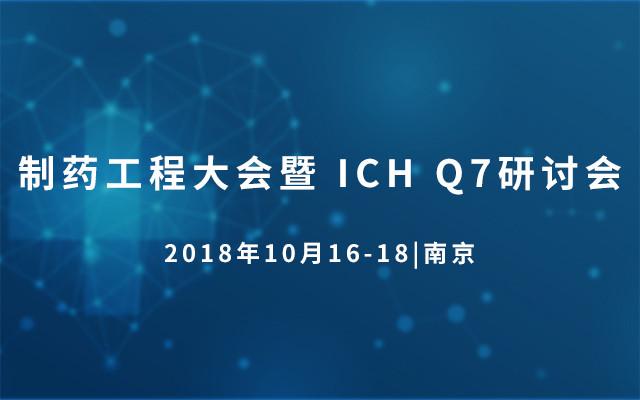 2018制药工程大会暨 ICH Q7研讨会