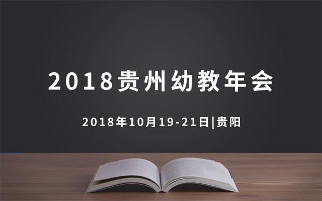 2018贵州幼教年会