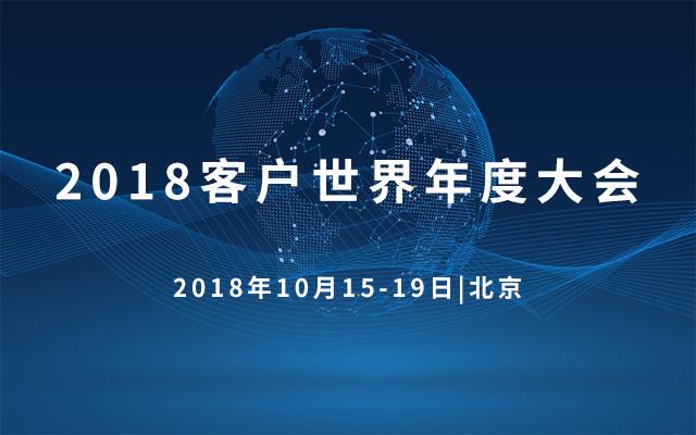 2018客户世界年度大会