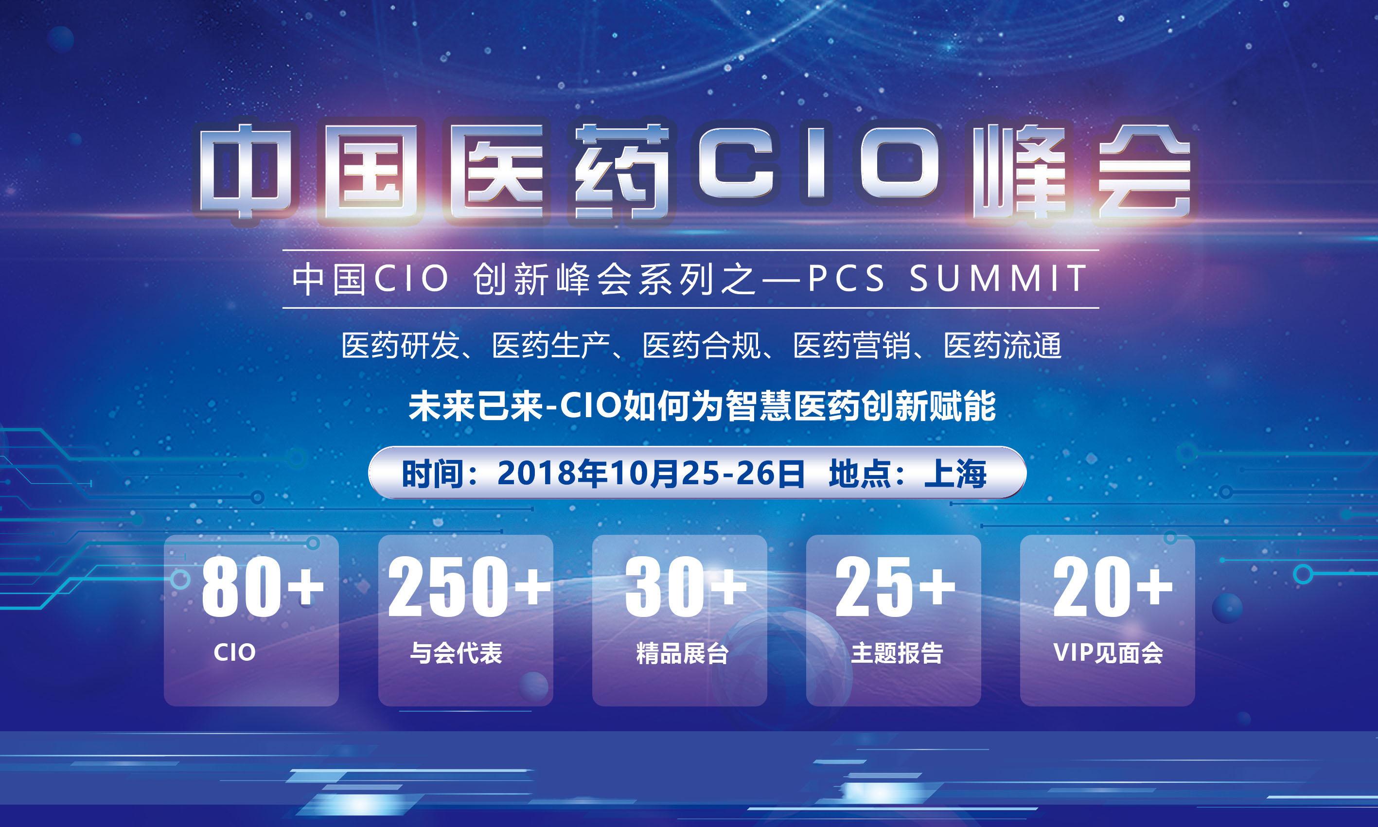 PCS2018医药CIO峰会