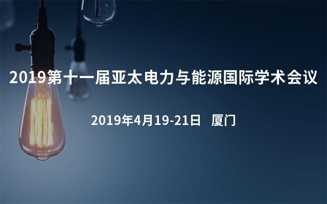 2019第十一届亚太电力与能源国际学术会议(Ei检索)