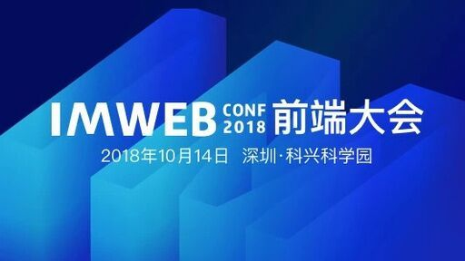 IMWebConf 2018 前端大会