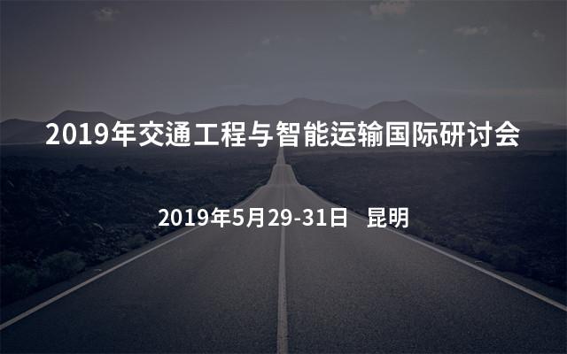 2019年交通工程与智能运输国际研讨会