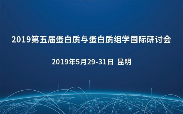 2019第五届蛋白质与蛋白质组学国际研讨会