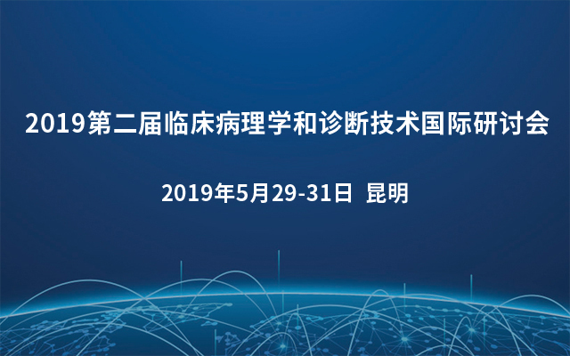 2019第二届临床病理学和诊断技术国际研讨会