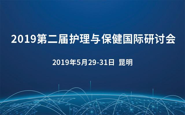 2019第二届护理与保健国际研讨会