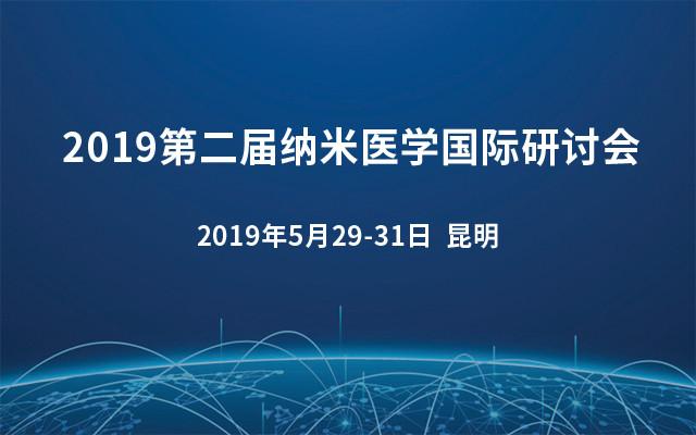2019第二届纳米医学国际研讨会