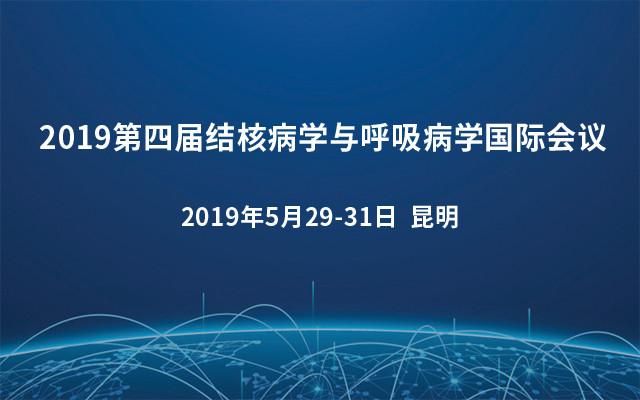 2019第四届结核病学与呼吸病学国际会议