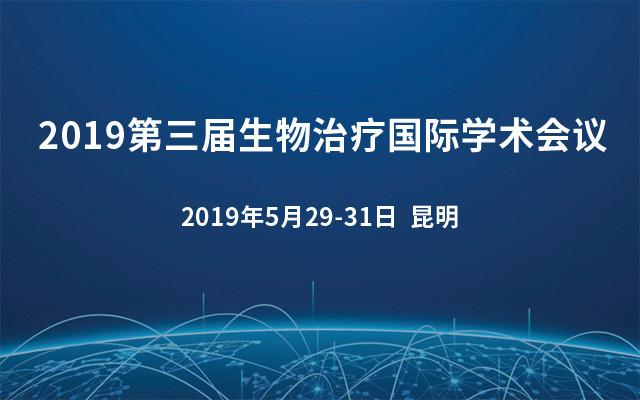 2019第三屆生物治療國際學術會議