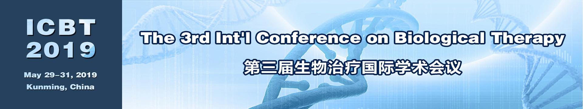 2019第三届生物治疗国际学术会议