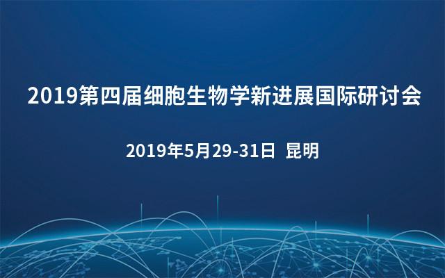 2019第四届细胞生物学新进展国际研讨会