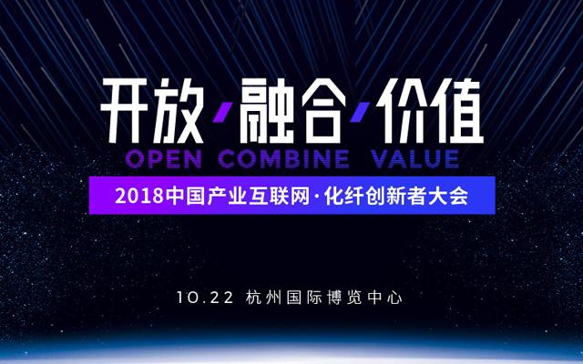 2018产业互联网化纤创新者大会