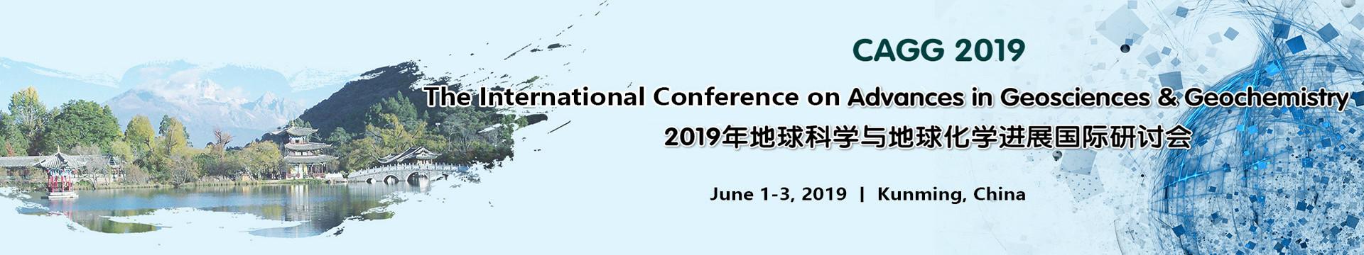 2019年地球科学与地球化学进展国际研讨会