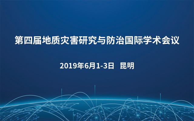 第四届地质灾害研究与防治国际学术会议