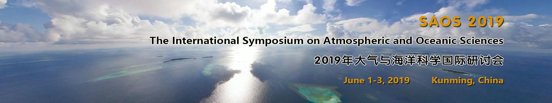 2019年大气与海洋科学国际研讨会