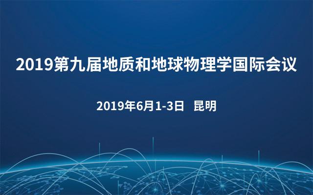 2019第九届地质和地球物理学国际会议