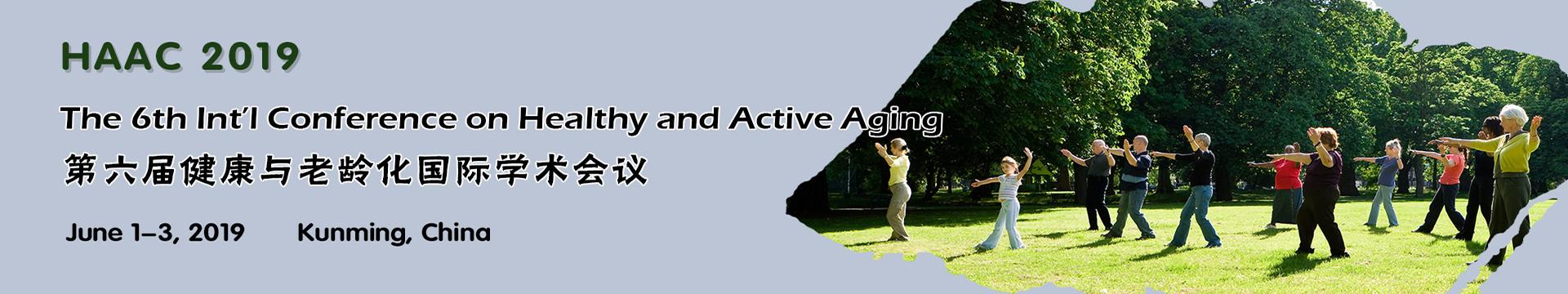 2019第六届健康与老龄化国际学术会议