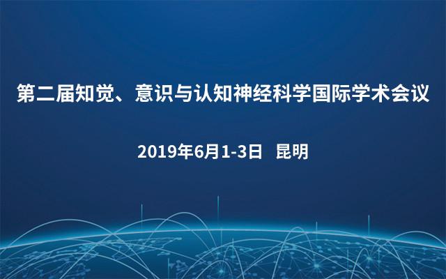 第二届知觉、意识与认知神经科学国际学术会议