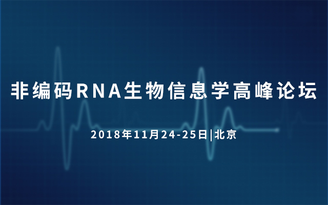 2018非编码RNA生物信息学高峰论坛