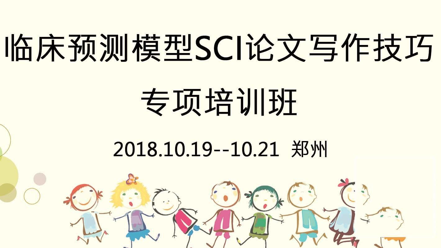 2018临床预测模型SCI论文写作方法与技巧技术会议