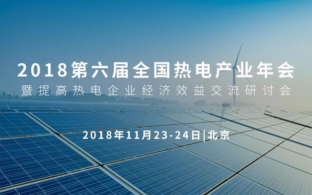 2018第六届全国热电产业年会暨提高热电企业经济效益交流研讨会