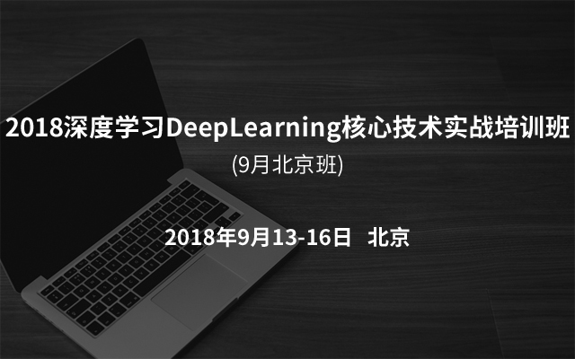 2018深度学习DeepLearning核心技术实战培训班(9月北京班)