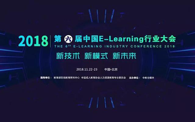 2018(第六届)E-learning行业大会