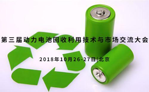 第三届动力电池回收利用技术与市场交流大会2018