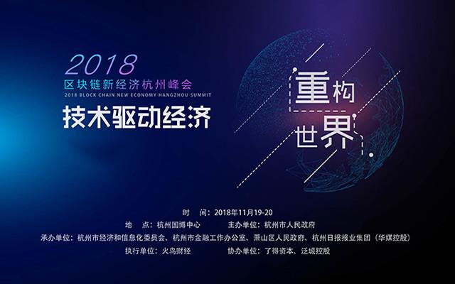 2018区块链新经济杭州峰会