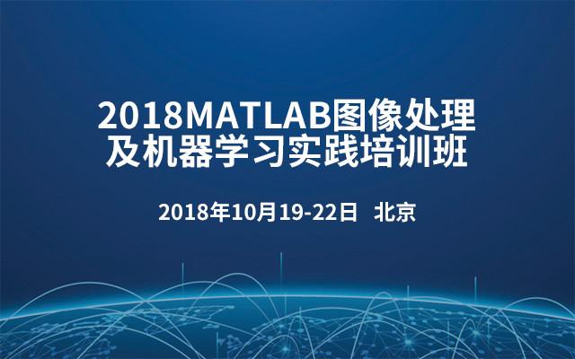 2018MATLAB图像处理及机器学习实践培训班
