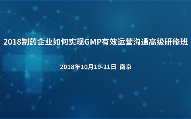 2018制药企业如何实现GMP有效运营沟通高级研修班