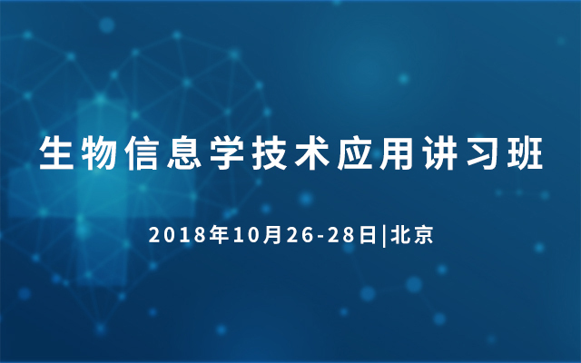 2018生物信息学技术应用讲习班